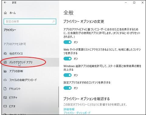 「バックグラウンドアプリ」を選択した「プライバシー」画面