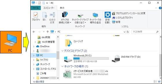 PCアイコンを選択して表示された「デバイスとドライブ」