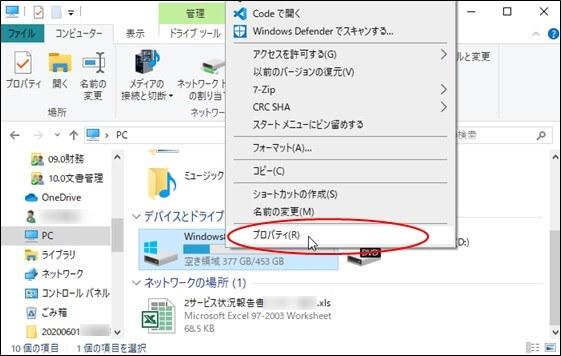 プロパティを選択した「Windows_OS(C:)」