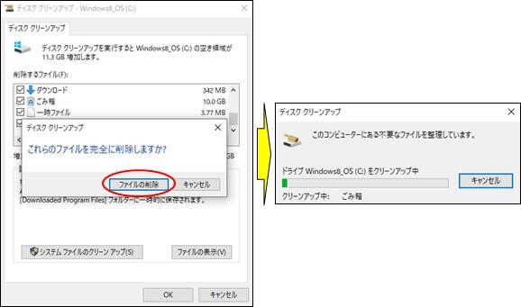ファイル削除の確認画面
