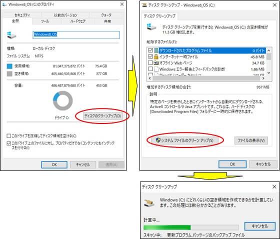「システムファイルのクリーンアップ」を選択したプロパティ画面