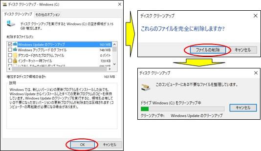「WindowsUpdateのクリーンアップ」を選択して実行した画面