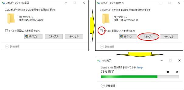 スキップを選択した削除の実行画面