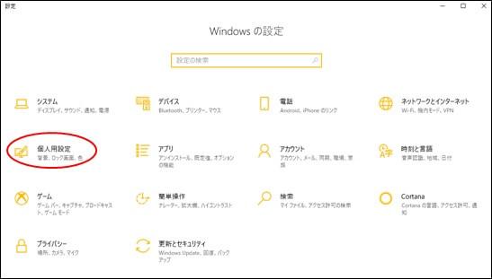 「個人用設定」を選択した「Windowsの設定」画面