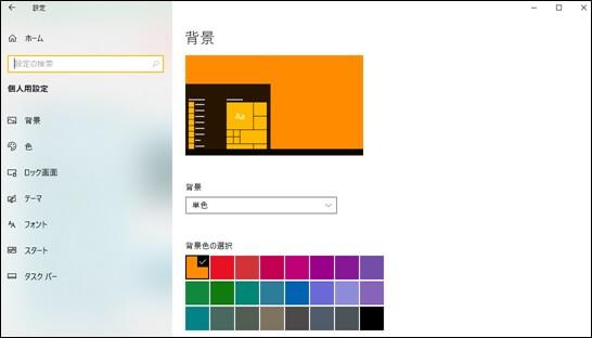 色の選択画面