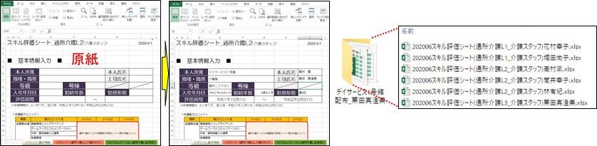 基本情報の入力されたスキル評価シート