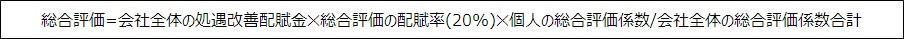 総合評価の計算式