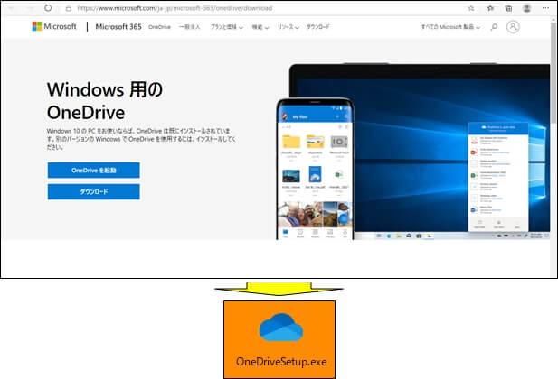 OneDriveのダウンロードサイト