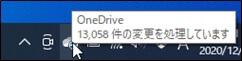 OneDrive格納件数の確認ボタン