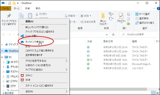 OneDrive(PC)の右クリックから「オンライで表示」をクリックされたOneDriveメニュー