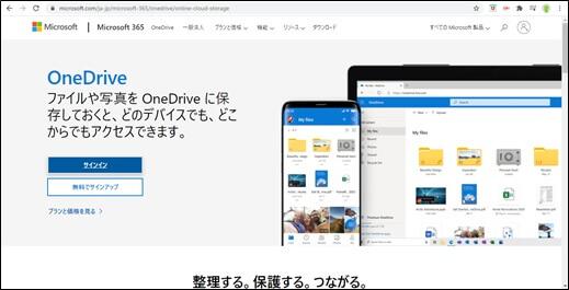 OneDriveのwebサイト