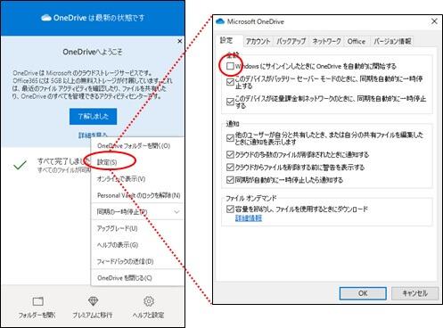「OneDriveを自動的に開始する」のチェックを外された「設定」