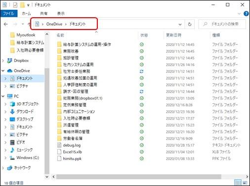 同期されているバックアップ後のOneDriveのフォルダー一覧