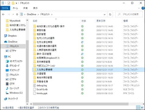 OneDriveのPCのフォルダー一覧