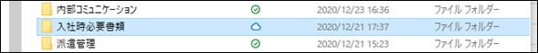 「状態」が雲マークに変化した「入社時必要書類」フォルダ