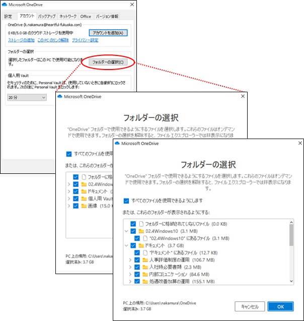 OneDriveのアカウントタブから選択された「フォルダーの選択」画面