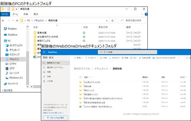 削除後のPCとクラウドのOneDriveのフォルダー一覧