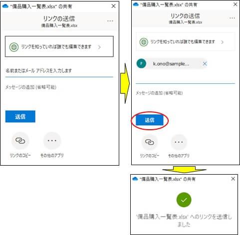 「共有」ファイルを送信するリンクの送信画面
