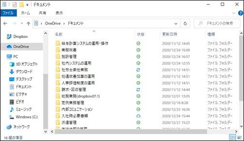 PCのOneDriveのフォルダー一覧
