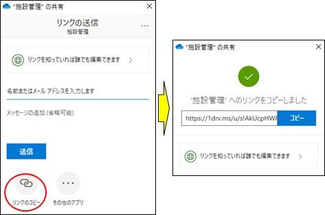 「リンクのコピー」を選択されたリンクの送信画面