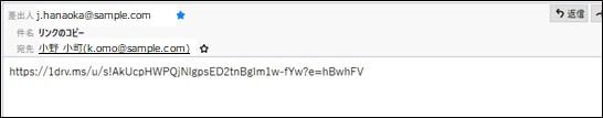 共有元から受け取る受信メール画面