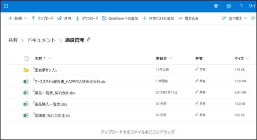 リンクをクリックして表示されるOneDriveの「施設管理」フォルダー