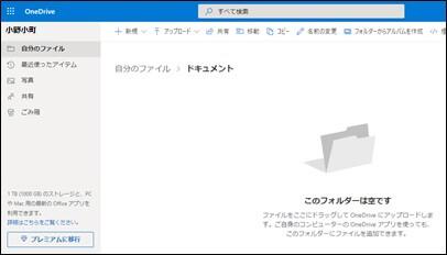 空の「自分のファイル」フォルダー