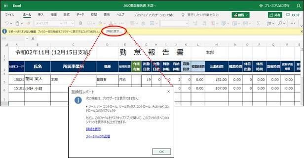 共有フォルダ内のファイルで編集ができないexcelの例示