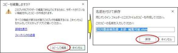 マクロを除いてファイルをコピーする編集画面
