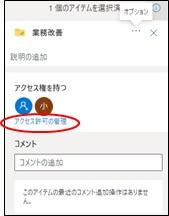 「アクセス許可の管理」ボタン