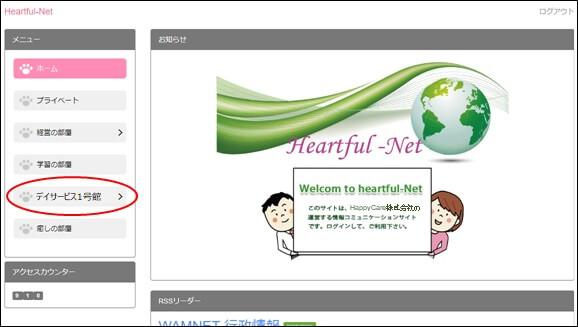 「デイサービス1号館」が選択された「Heartful-Net」のWebサイト
