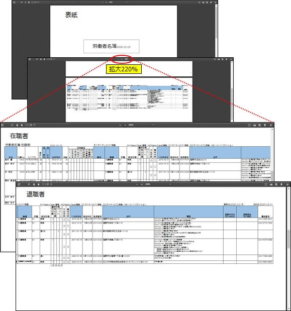 労働者名簿フォルダーの中の労働者名簿PDF