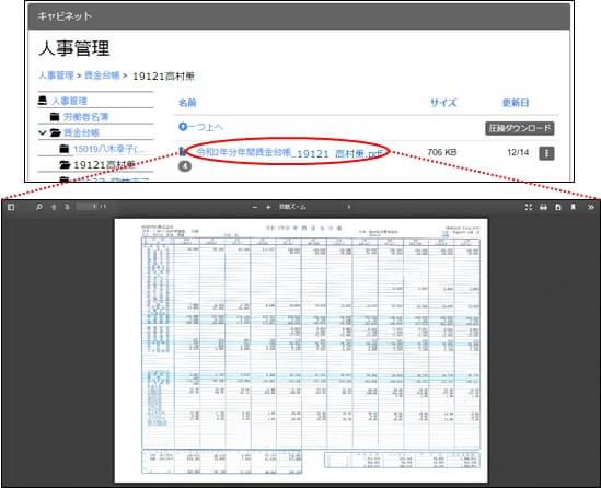 高村薫さんの賃金台帳のpdf画面