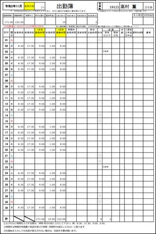 高村薫さんの出勤簿