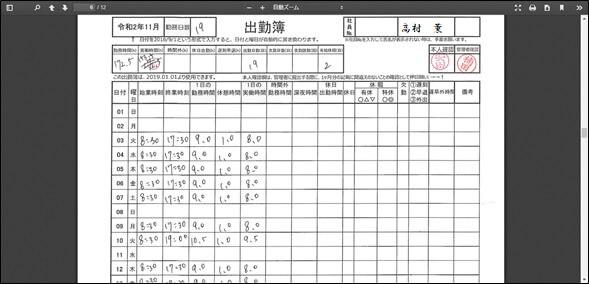 高村薫さんの出勤簿pdf