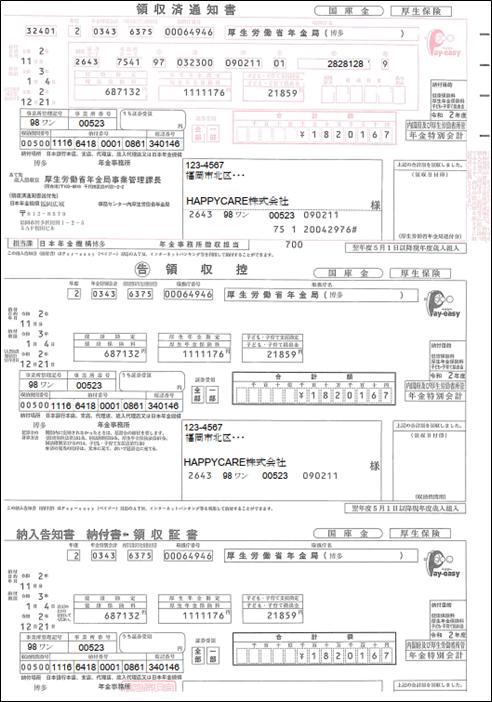 11月分の社会保険料納入告知書