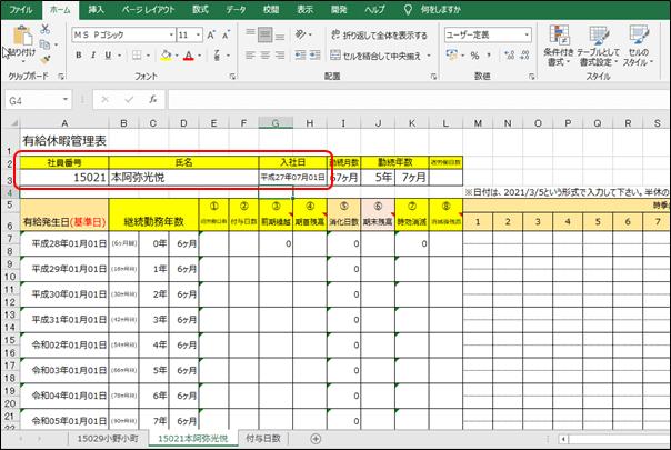 社員番号、氏名、入社日を入力した改定後の有給休暇管理表のシート