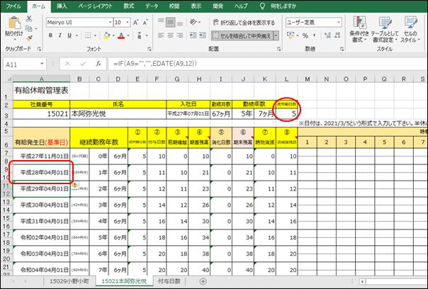 週労働日数を入力した改定後の有給休暇管理表のシート