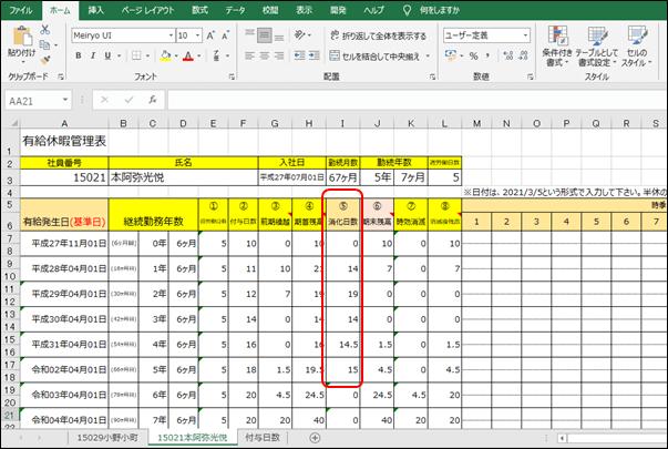 消化日数を入力した改定後の有給休暇管理表のシート