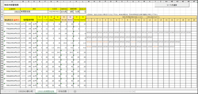 完成した改定後の有給休暇管理表のシート