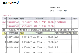 本阿弥光悦さんの有休休暇申請書