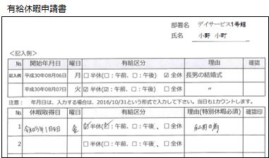 小野小町さんの有給休暇申請書