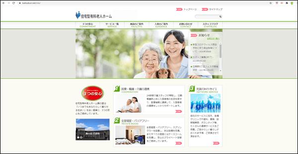 老人ホームのWebサイト