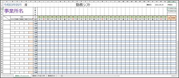 添付ファイルの白紙V2.0勤務シフト表