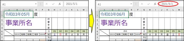 勤務シフト表の月度の変更