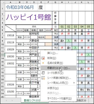 勤務シフト表のシートのコピー