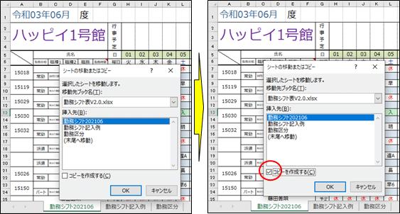 勤務シフト表のシートのコピー手順