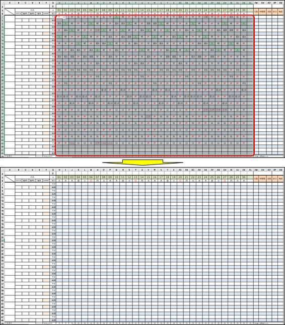 勤務区分欄を初期化した勤務シフト表