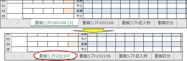 シート名を変更して勤務シフト表のシート