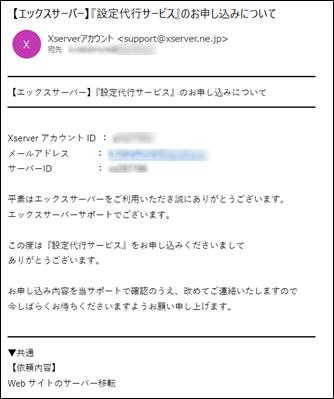 申し込み受け付けメール